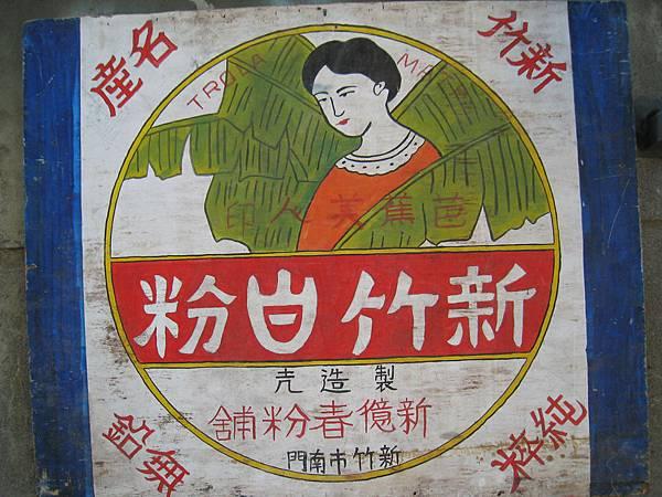 新竹米粉~~~