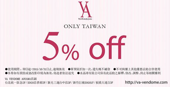 taiwan_coupon_150527
