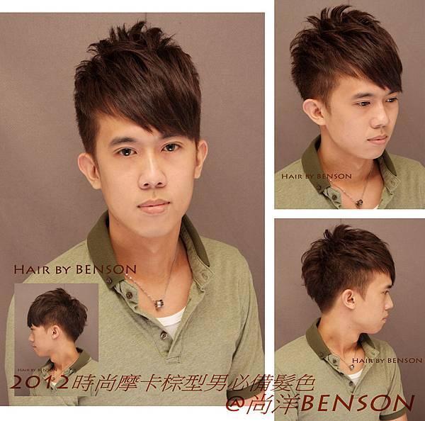 2012最新時尚摩卡棕色調~型男必備髮色@尚洋BENSON.jpg