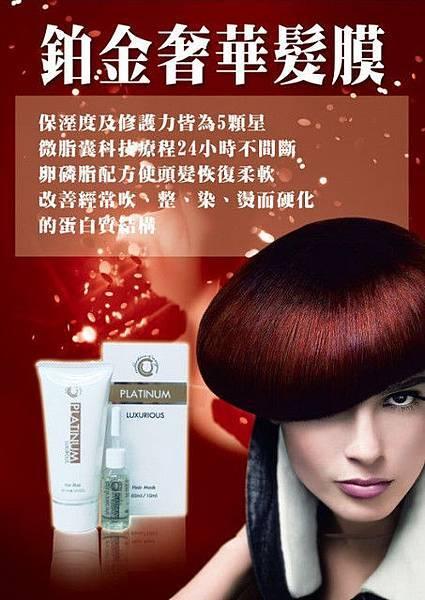 鉑金奢華修護髮膜