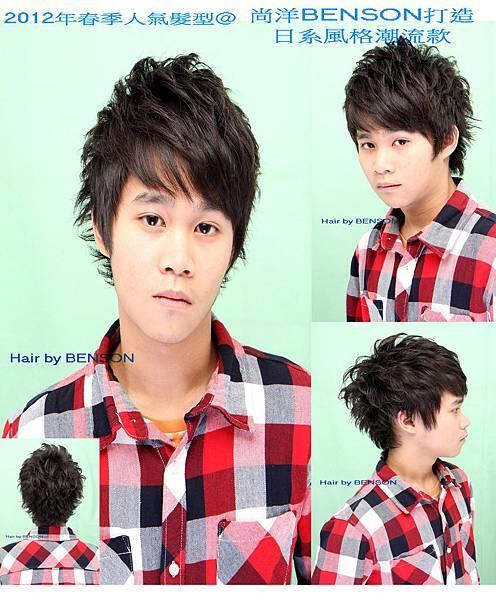 2012年春季人氣髮型~型男篇~尚洋BENSON打造日系髮型