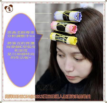 2.造型改造中~即將呈現2012年夏日韓國女星人氣瀏海