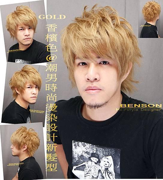 GOLD香檳色@潮男時尚燙染設計新髮型by尚洋成都店班森