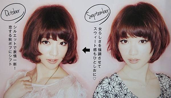 【2012秋冬時尚髮色】搶先與您分享,今年秋季就是這款中短髮俏麗髮型就對了