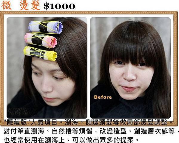 【微 燙染】加料造型項目的魅力-西門町髮型師班森誠心推薦