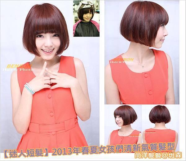【短髮迷人】2013年春夏女孩們氣質清新流行髮型-西門町髮型師班森