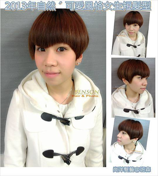 2013年自然ˊ可愛風格女生短髮型-西門町髮型師班森