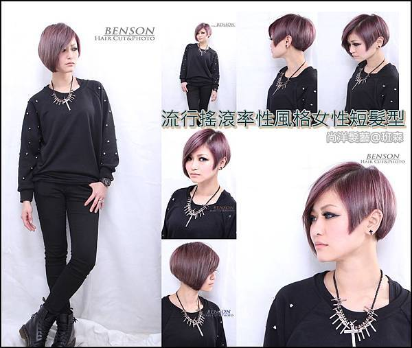 流行搖滾率性風格女性短髮型_西門町髮型師班森