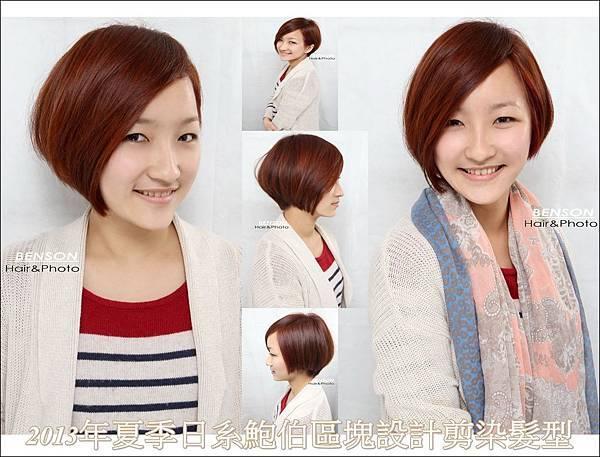 2013年夏季日系鮑伯區塊設計剪染髮型-西門町髮型師班森