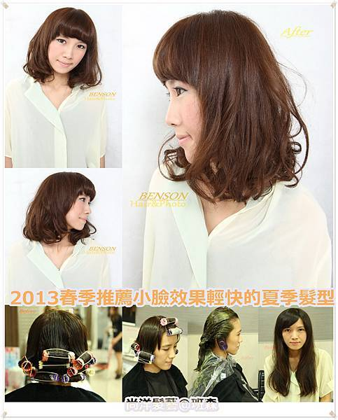 2013春季推薦小臉效果輕快的夏季髮型