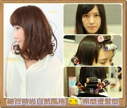 自然風格結合時尚的流行髮型