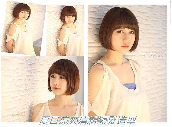 夏日涼爽清新短髮造型-西門町髮型師班森@尚洋髮藝成都店
