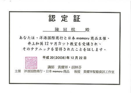 2008井上和英日系剪髮系統研修.jpg