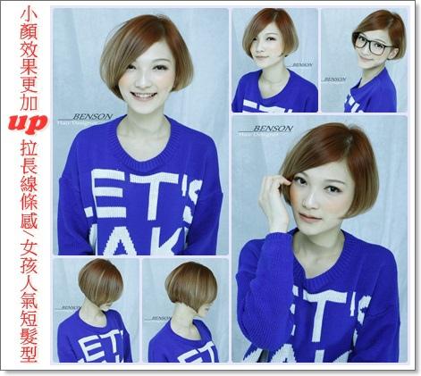 小顏效果更加up的女孩人氣短髮型.jpg