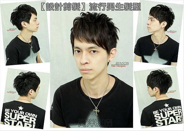 【設計剪髮】流行男生髮型