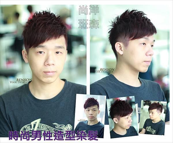 時尚男性造型染髮.jpg