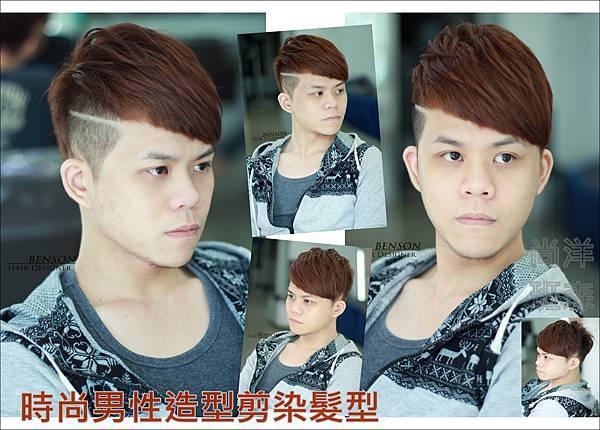 時尚男性造型剪染髮型.jpg