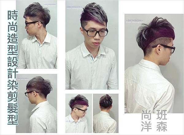 時尚造型設計染剪髮型