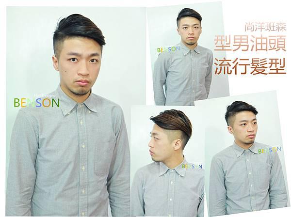 型男油頭流行髮型
