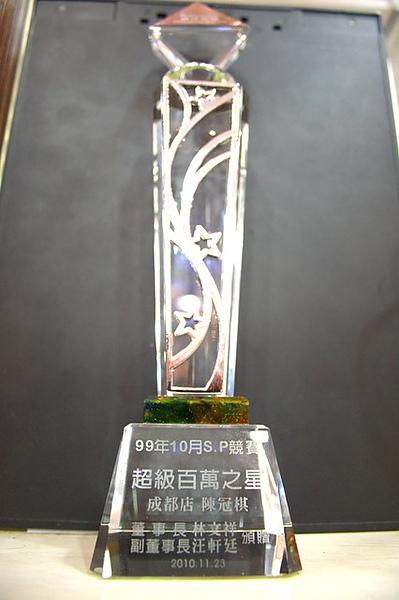 百萬名師首席獎項#尚洋BENSON