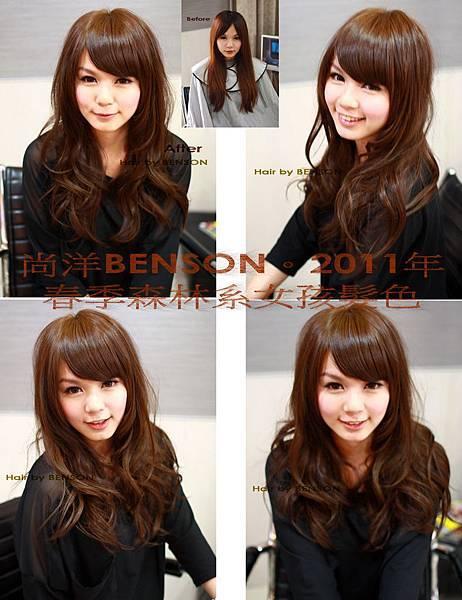 2011年森林系女孩春季熱門髮色by尚洋成都店Benson髮型師
