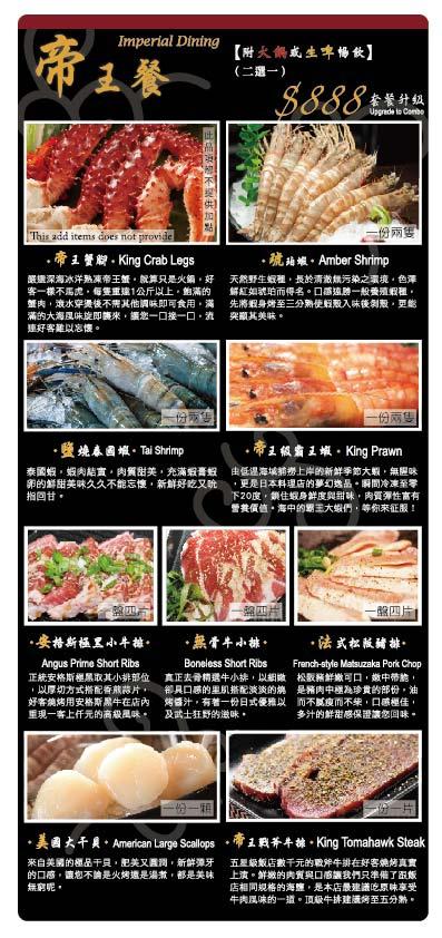 泰國蝦官網888-01