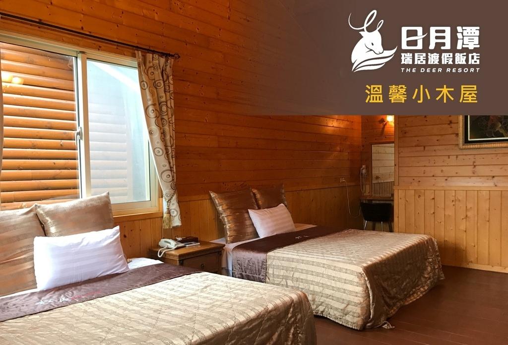 瑞居渡假飯店200_170729_0051.jpg