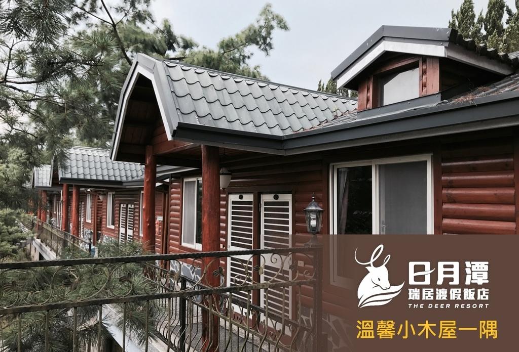 瑞居渡假飯店200_170729_0052.jpg