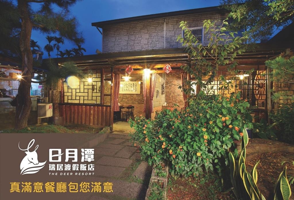 瑞居渡假飯店200_170729_0093.jpg