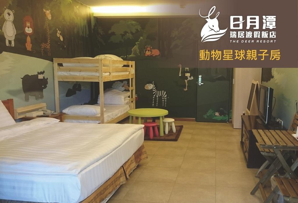 瑞居渡假飯店200_170729_0095.jpg