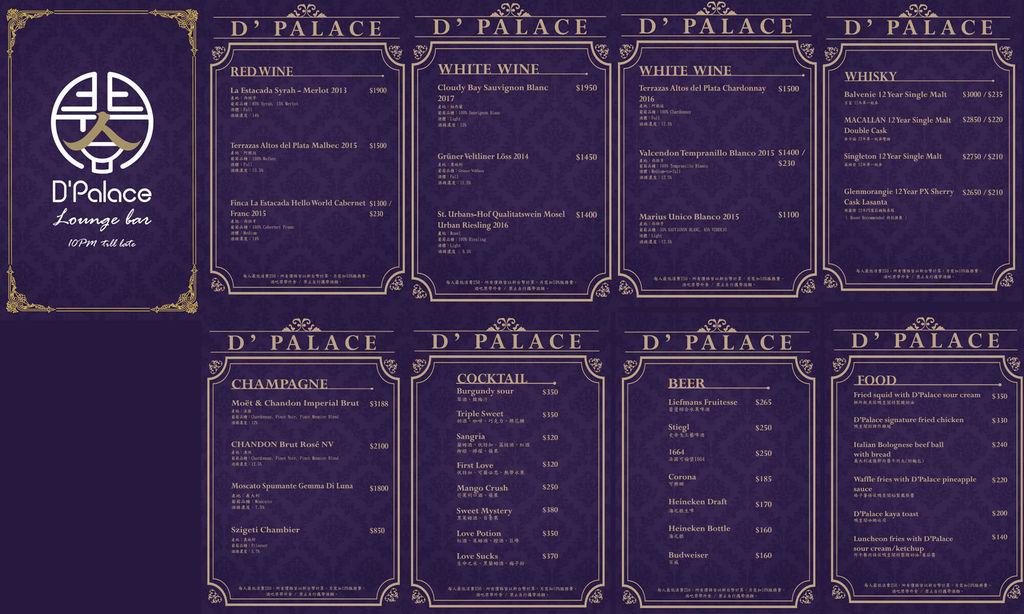 鴨皇閣 D'palace菜單_01