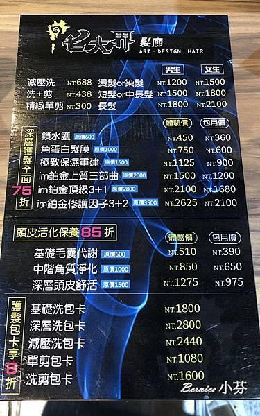 七大界髮廊新泰店-新莊染燙剪10
