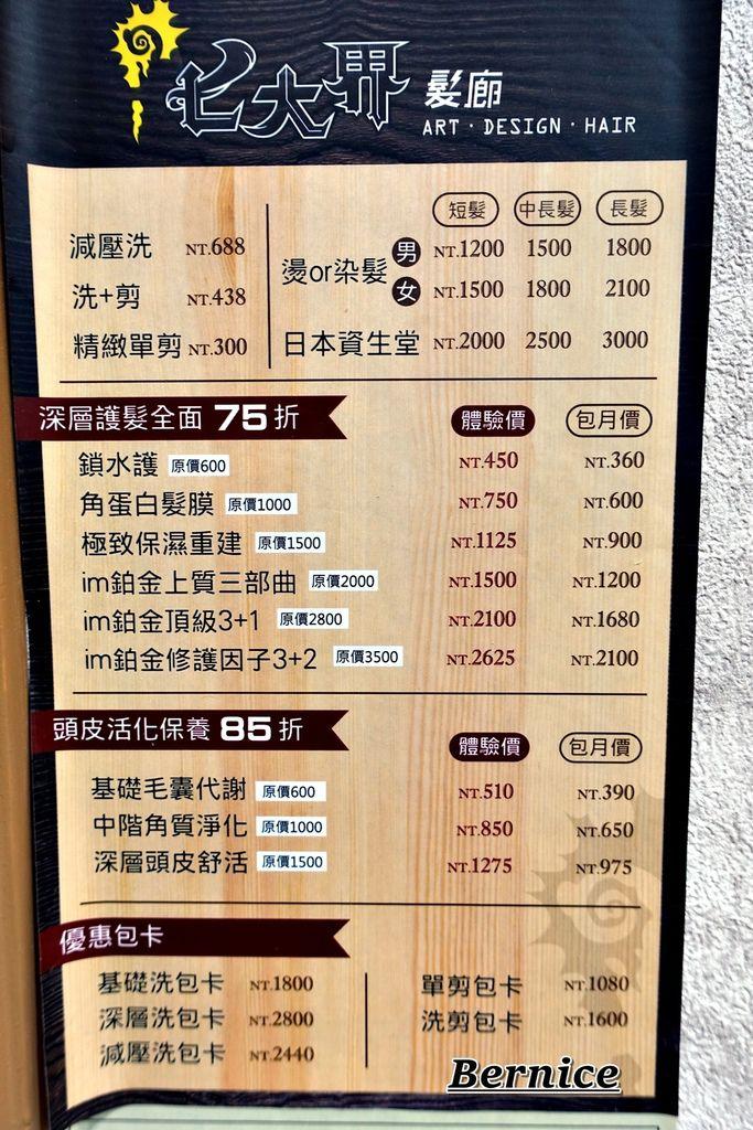 板橋染髮燙髮推薦 七大界板橋店4