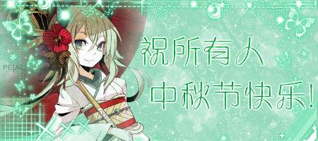 中秋節快樂2