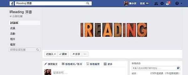 IReading 漂書-1