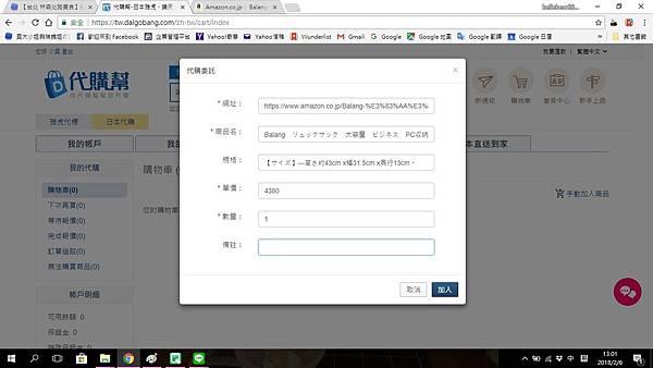 將日本亞馬遜 BALANG 電腦包商品網址連結貼到代購委託