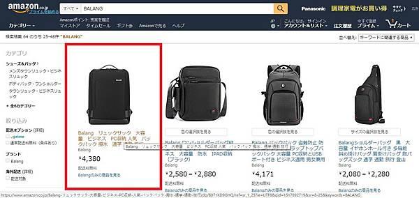 日本亞馬遜搜尋 BALANG 電腦包