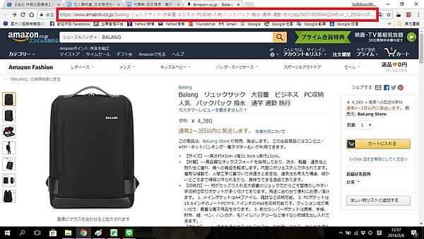 複製 日本亞馬遜BALANG 電腦包商品網址連結