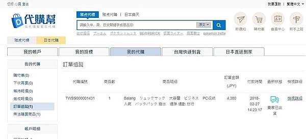 訂單追蹤查看目前訂單運輸狀態