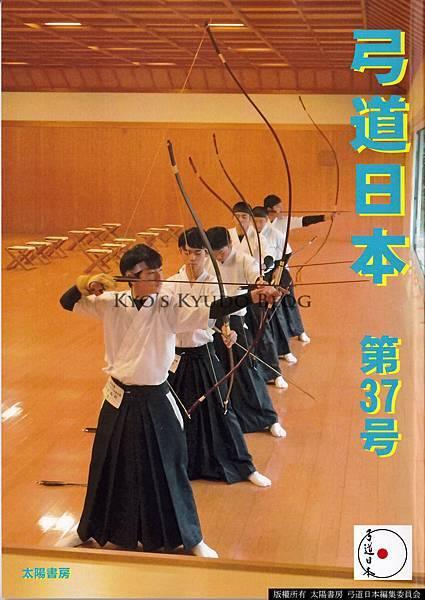 0台湾に於ける日本弓道の源流を訪ねて