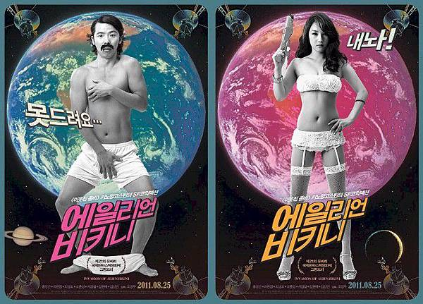invasion-of-alien-bikini-posters