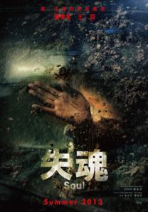 8.9《失魂》前導海報1_208x297