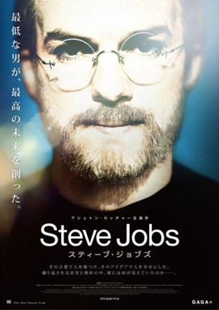 jobs_ver3_320x453