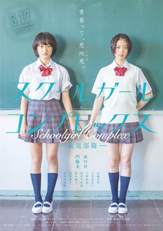 school-girl-complex-film-poster_321x455