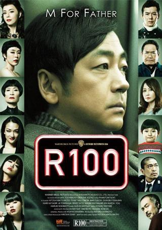 wr100_poster_640_906_70_320x453