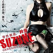 Suzune_Genesis_X_Evolution_567x803