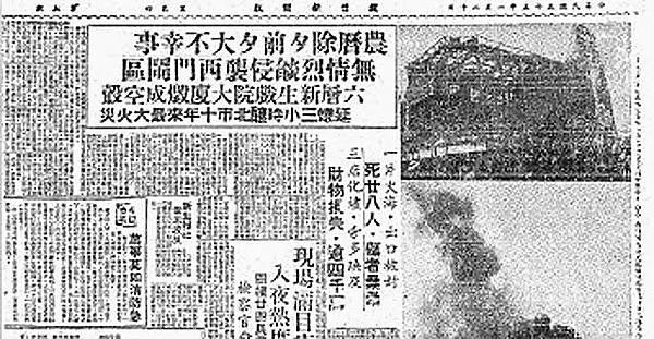 19660120報紙報導新生戲院大