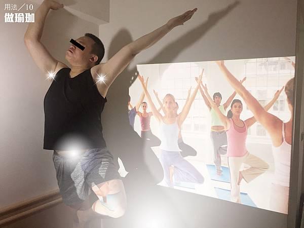 用法10:做瑜伽-2