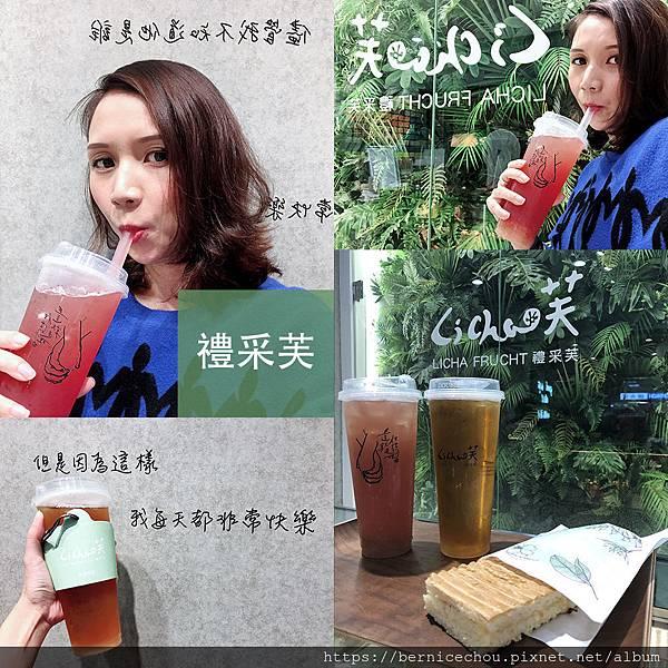 LiCha禮采芙m.jpg