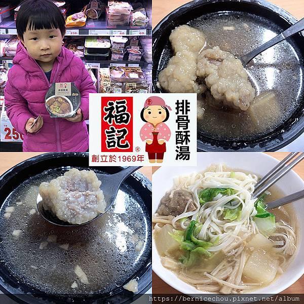 福記冷凍食品-排骨酥湯M.jpg